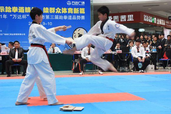 """2011年""""万达杯""""上海市第三届跆拳道品势赛顺利举行"""